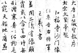 大唐三藏圣教序(褚遂良雁塔圣教序字帖)_1659人推荐