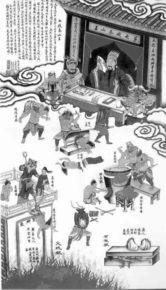 图解10殿阎王