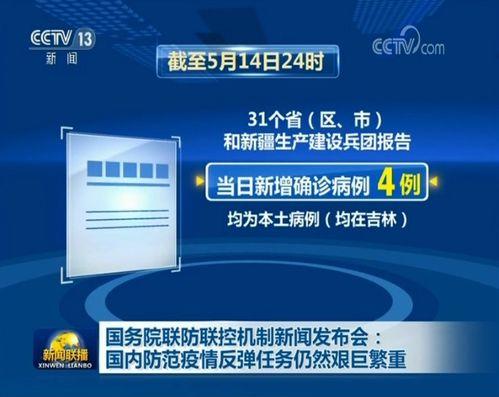 国家卫健委:7月25日新增新冠肺炎确诊病例46例