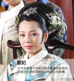 敬妃(敬妃为什么不能生育)_1876人推荐