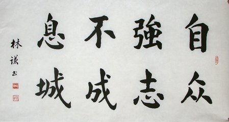 楷书书法作品图片(楷书字帖)_1876人推荐