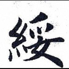 田英章楷书作品欣赏(税后。如需开具发票,)