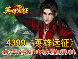 91玩英雄远征 4399英雄远征 51wan英雄远征 英雄远征官网 英雄远征是一款纯武侠角色扮演网页游戏