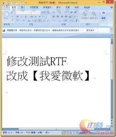 Windows 8 App文字编辑控件RichEditBox