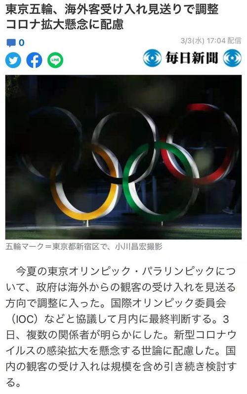 东京奥运会宣布不接待国外游客观众