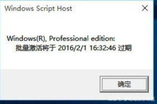 win10许可证过期会怎样(永久激活win10专业版)