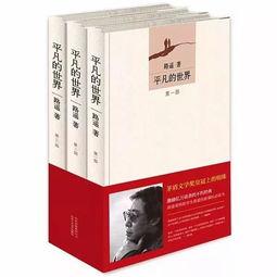 《平凡的世界》北京十月文艺出版社出版