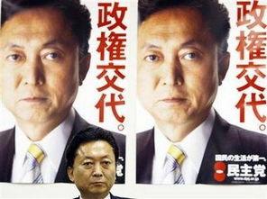 鸠山今日就任日本首相麻生内阁全体辞职