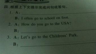 学校用英文怎么写