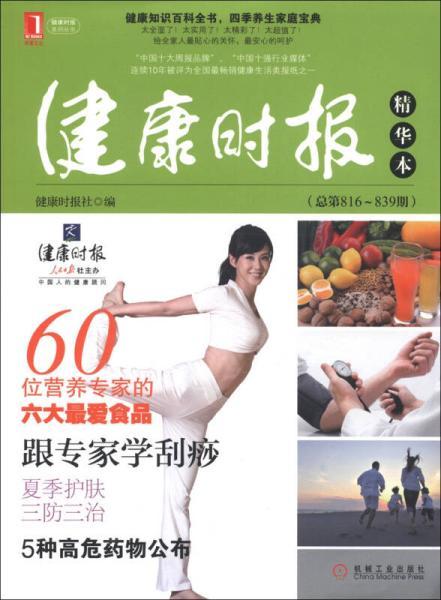 健康时报精华本总第816839期
