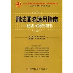 刑法关于侵犯知识产权(我国刑法关于侵犯知识产权的具体罪名有哪些)