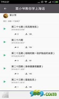 上海话语音APP