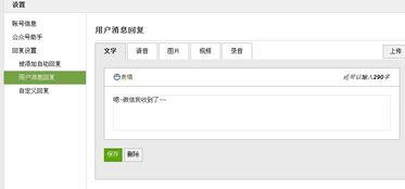 最新版微信公众账号怎么注册