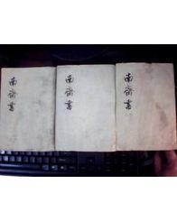 南齐书 全三册