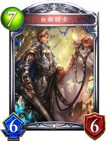 影之诗白银骑士怎么样 白银骑士图鉴资料卡组搭配