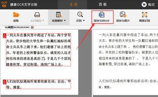 最新版捷速OCR文字识别软件怎么用