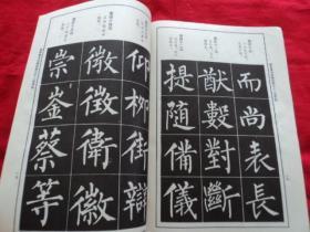 柳体楷书字帖(历代学习楷书柳体字的)