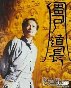 今天看见林正英老前辈,除了尊重他的职业,喜欢他的电影,更多的是,我想爷爷了,爷爷是我家乡远近闻名的风水师,也是捉...
