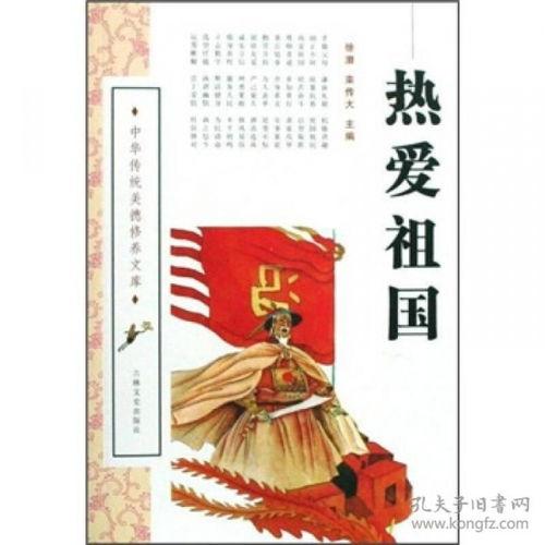 描写热爱祖国传统文化的古诗词
