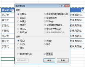 Excel如何转换表格行列 Excel转换行列方法