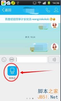 新版手机QQ怎么向好友发布匿名悄悄话 QQ技巧