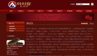 辽宁阿里郎生物工程股份有限公司合法吗?靠谱吗@@