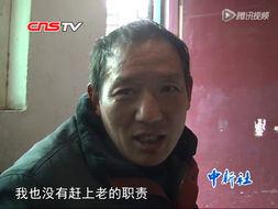 李怀亮无罪释放后首个春节希望找个工作