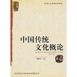 中国传统文化概论启示