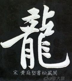 龙字怎么写(龙字有几种写法?)