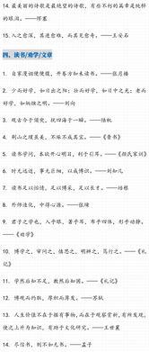 中考作文语句