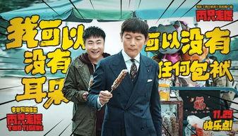 电影《两只老虎》海报。