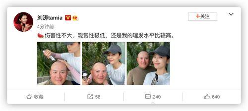刘涛辟谣开撕王珂,刘涛和杨烁的合照
