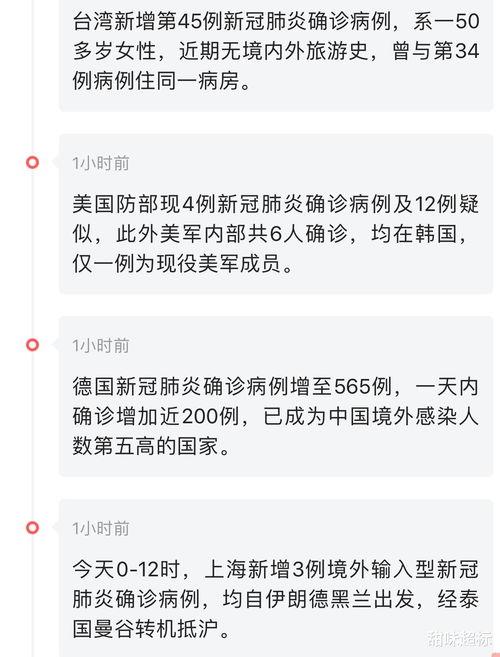责:截至3月6日16时,上海再次传来坏消息,半天内新增3例境外输入确诊病例,都是中国人,1位是甘肃省,2位是宁夏,3位都是在伊朗留学的学生,目前上海已经累计4例境外输入了,累计确诊342例。