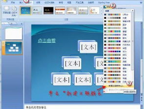 PowerPoint2007超链颜色如何更改 PowerPoint2007超链颜色更改教程