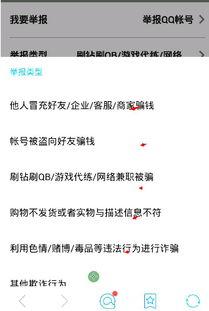 举报QQ上的骗子 封禁他的账号