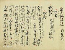 日语书面语用简体还是