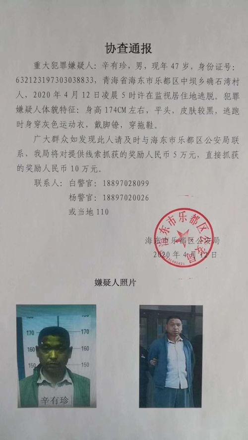 悬赏10万犯罪嫌疑人今日凌晨戴脚镣在监视地逃脱,警方发布协查通报