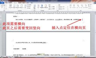 Word如何将指定的某一页设置成横向页面