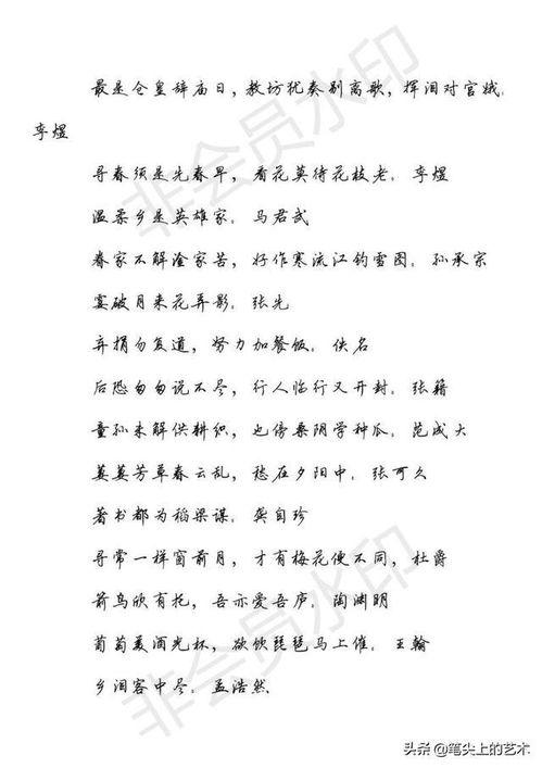 中国经典古诗词行书字帖百度网盘