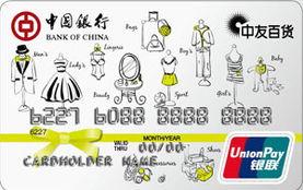 中国银行信用卡积分商城(中国银行的信用卡积分有什么用和怎么用)