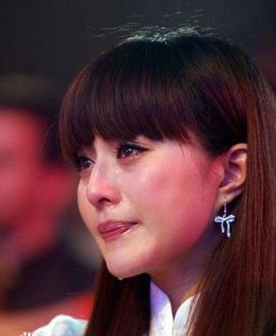 明星哭相:范冰冰