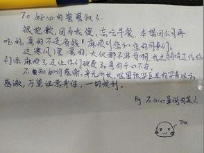 广州一女子饿晕被救助 写下 呆萌 感谢信