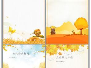关于秋天秋收的诗句