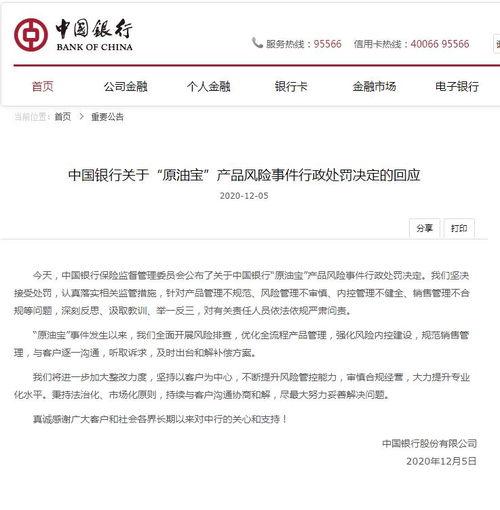 这次中国银行的原油宝事件对国内股市和房价是否会有影响?