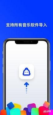 苹果一键铃声app下载 一键铃声下载 苹果版v1.8.2 PC6苹果网