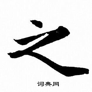 赵孟頫行书(赵孟頫最有代表性的行)