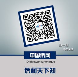 当地华侨华人开展张朝林悼念游行活动.