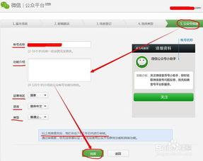 微信公众账号注册流程