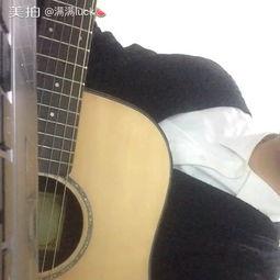 弹民谣吉他很好的人
