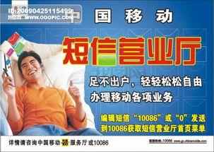 中国移动短信营业厅海报